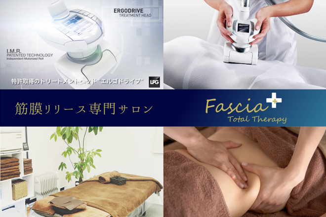 【筋膜リリース】Fascia Total Therapy
