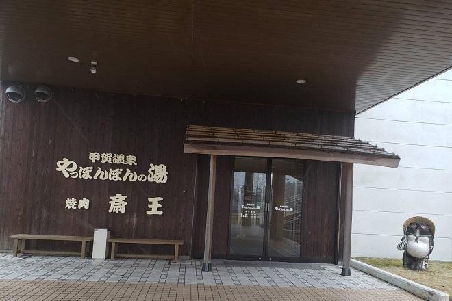 甲賀温泉 やっぽんぽんの湯 健癒庵のメイン画像