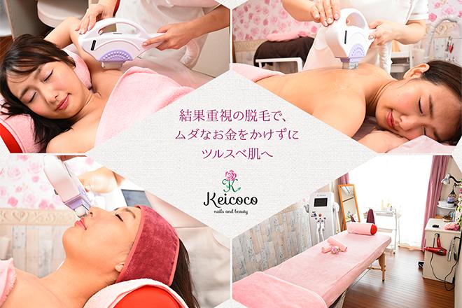 Keicoco Beauty and Nails  | ケイココ ビューティー アンド ネイルズ  のイメージ