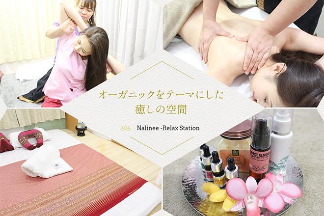 Nalinee -Relax Station-  | ナリニー リラックス ステーション  のイメージ