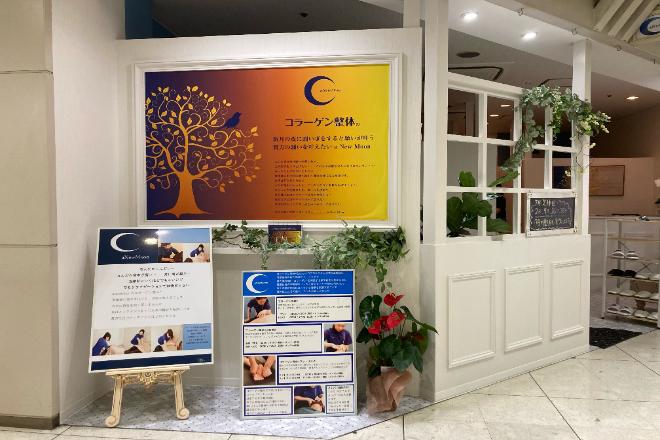 a New Moon セルバ甲南山手店