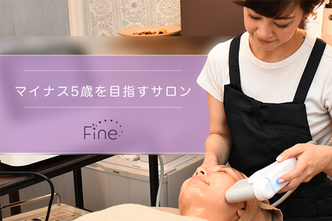 Beauty Salon Fine 土浦店