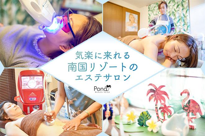 Beauty Salon Pono  | ビューティー サロン ポノ  のイメージ
