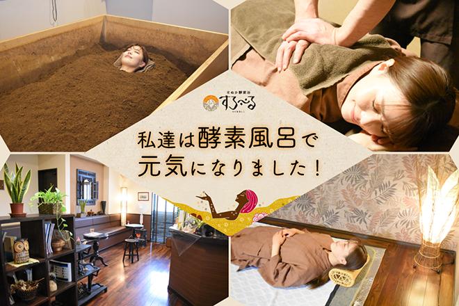 米ぬか酵素浴 すろーる  | コメヌカコウソヨク スロール  のイメージ