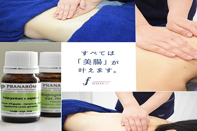 美腸サロンFULULU 〜フルル〜  | ビチョウサロンフルル  のイメージ