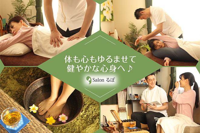 Salon るぽ    サロン ルポ  のイメージ