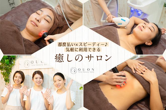 QUON Total Beauty Salon  | クオン トータル ビューティー サロン  のイメージ