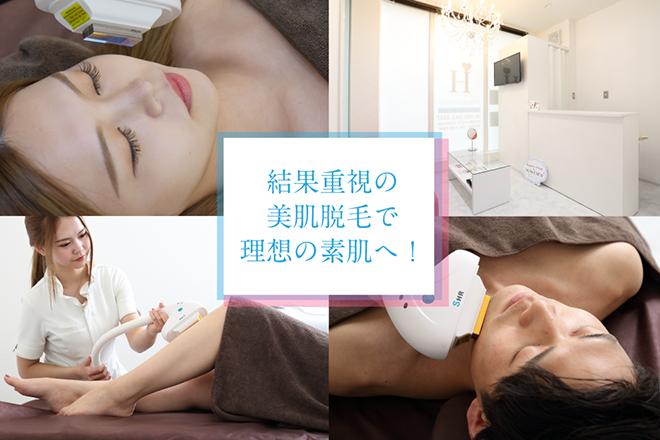 ホワイトニング&脱毛 Happiness広島店  | ホワイトニングアンドダツモウ ハピネスヒロシマテン  のイメージ