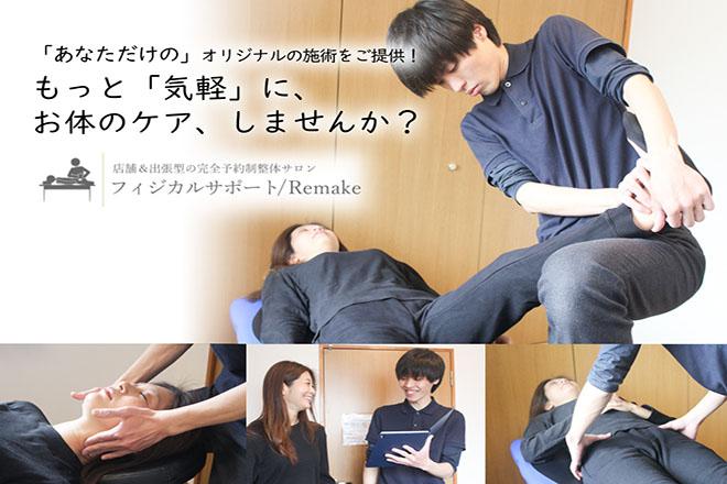 フィジカルサポート/Remake