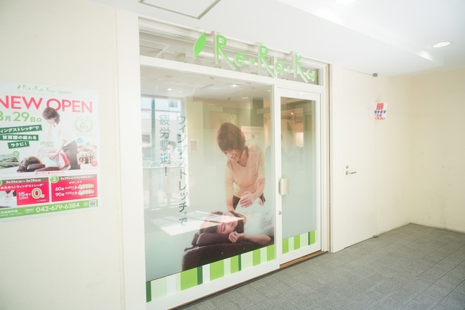 Re.Ra.Ku 京王高井戸店  | リラク ケイオウタカイドテン  のイメージ