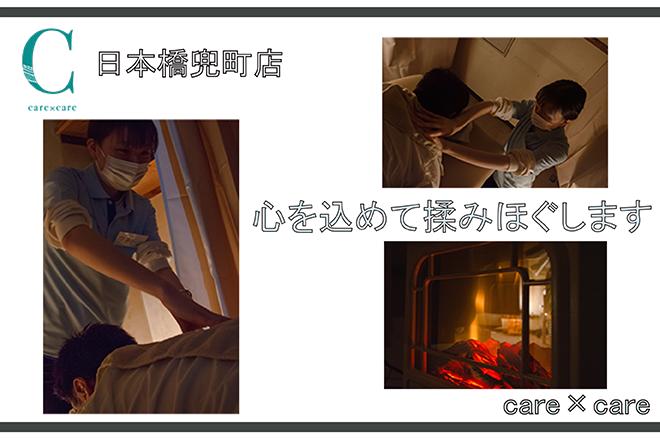 care×careのメイン画像