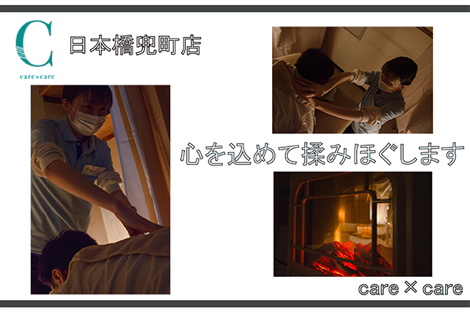 care×care  | ケア ケア  のイメージ
