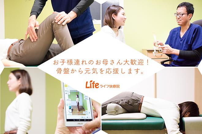 ライフ快療院 南浦和本店  | ライフカイリョウイン ミナミウラワホンテン  のイメージ