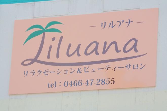 リラクゼーション&ビューティサロンLiluana(リルアナ)