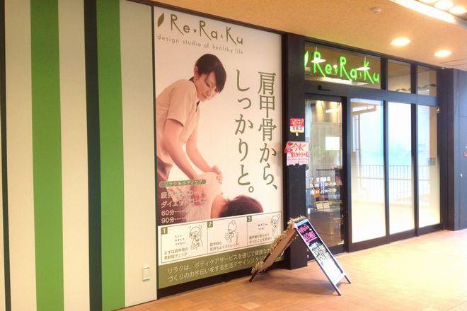 Re.Ra.Ku 京王稲城店  | リラクケイオウイナギテン  のイメージ