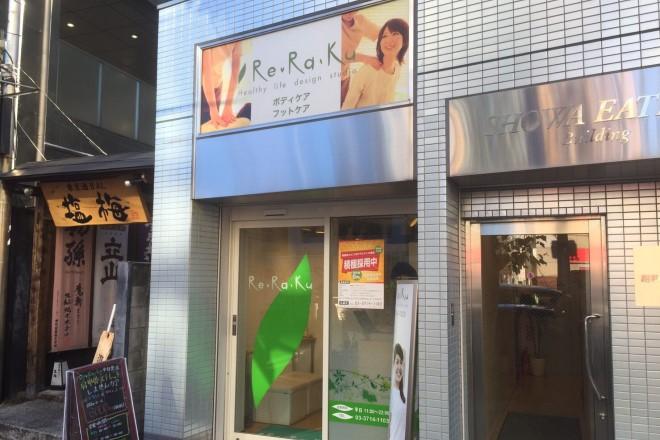 Re.Ra.Ku 中目黒店
