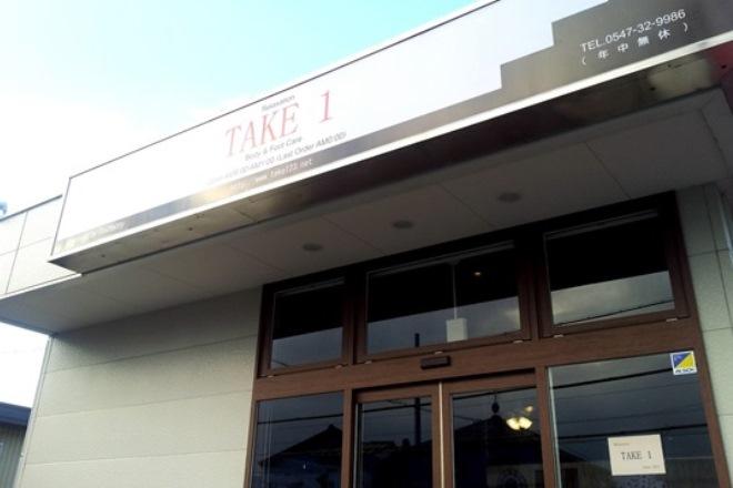 TAKE 1  | テイクワン  のイメージ
