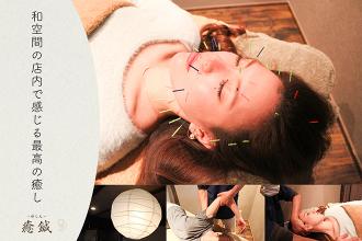癒しの和空間癒鍼のメイン画像