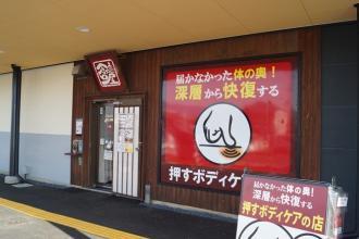 癒し処倉田屋 塩尻GAZA店