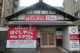 ほぐしやさん 糸島波多江店