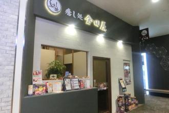 癒し処倉田屋 イオンモール松本店