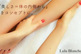 Lulu Blanche ~温活ビューティーサロン~のメイン画像